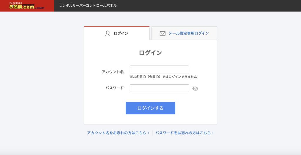 お名前.comにログイン