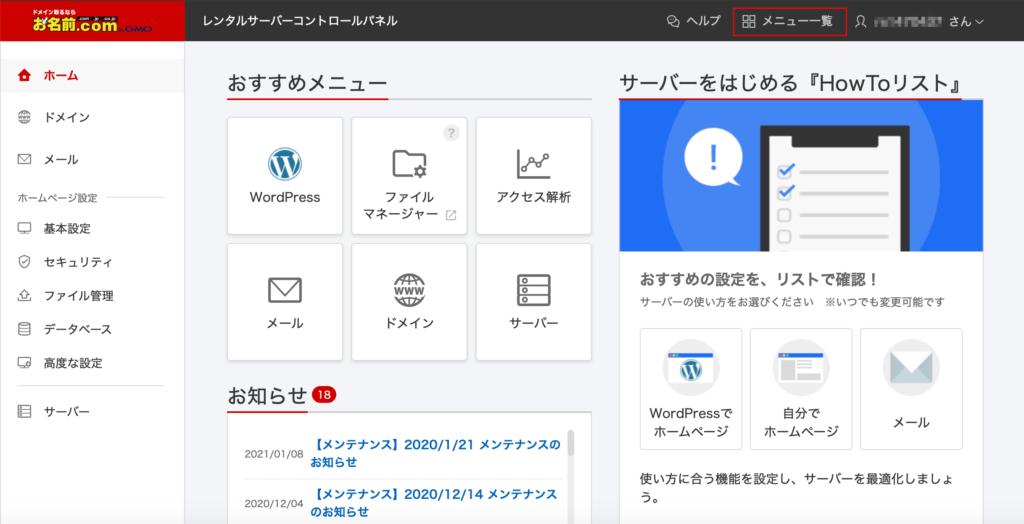 お名前.comのPHP設定