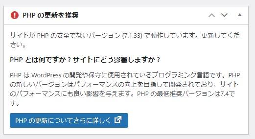 PHPバージョン変更