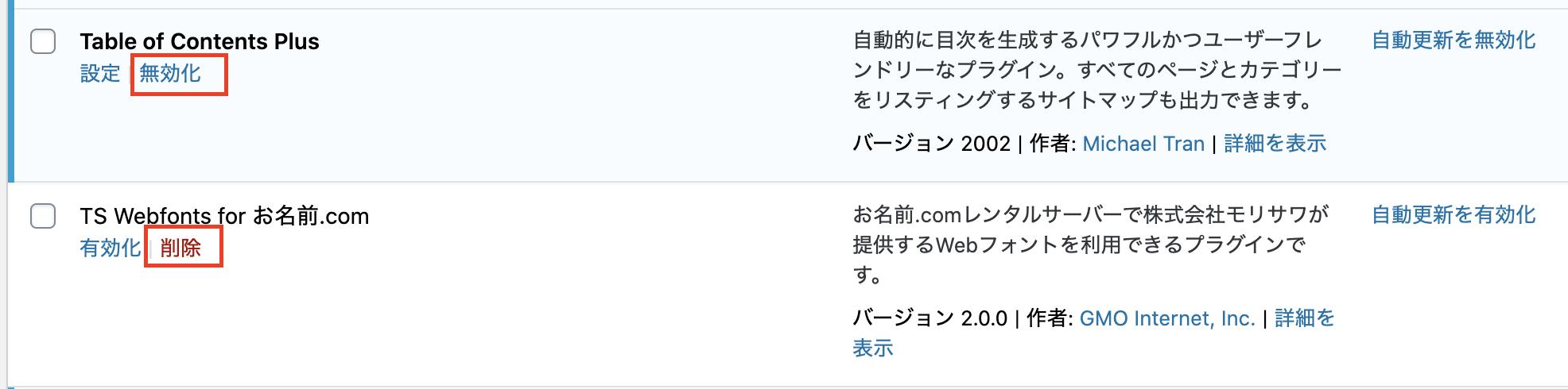 WordPressプラグインをインストール・停止・削除・更新