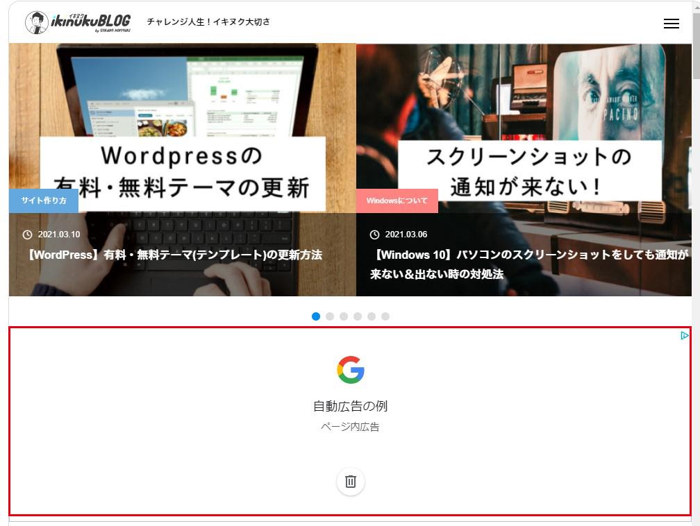 グーグルアドセンス_自動