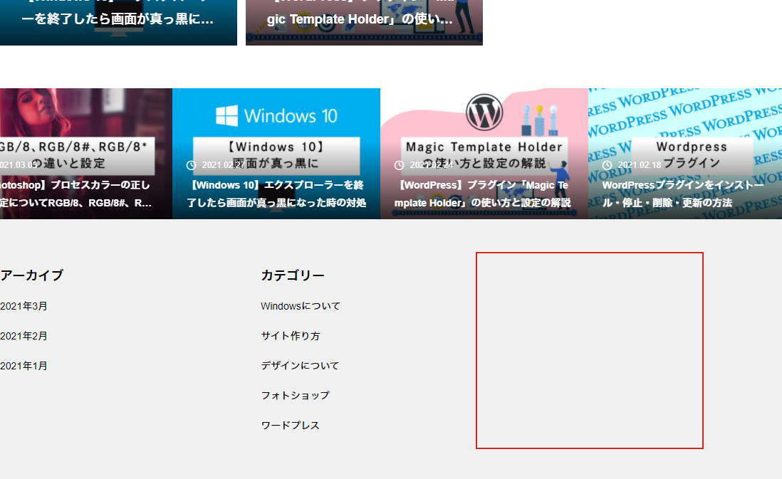 グーグルアドセンス_スクエア広告