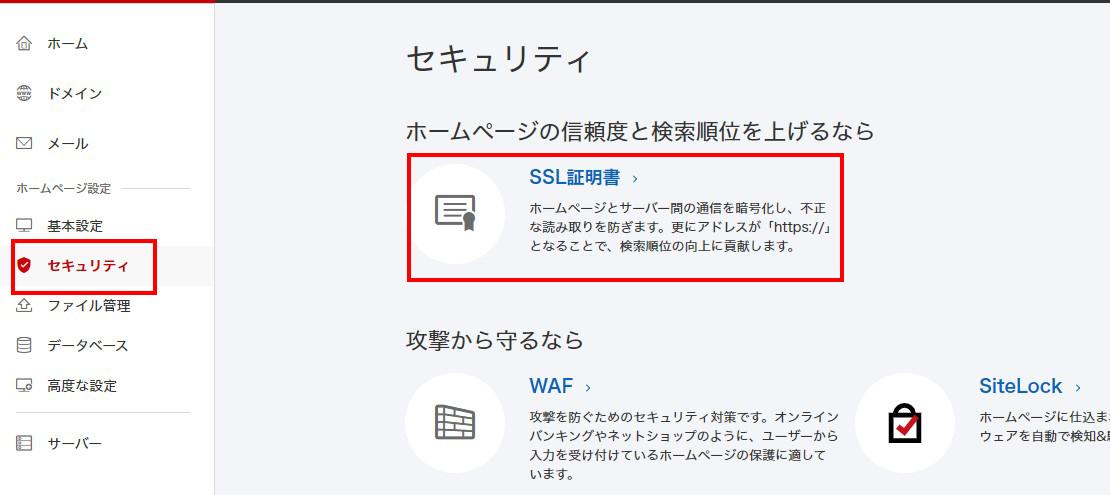 SSL-セキュリティ