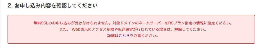 無料SSL_11