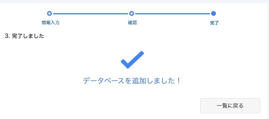 Wordpressインストールお名前ドットコム_7