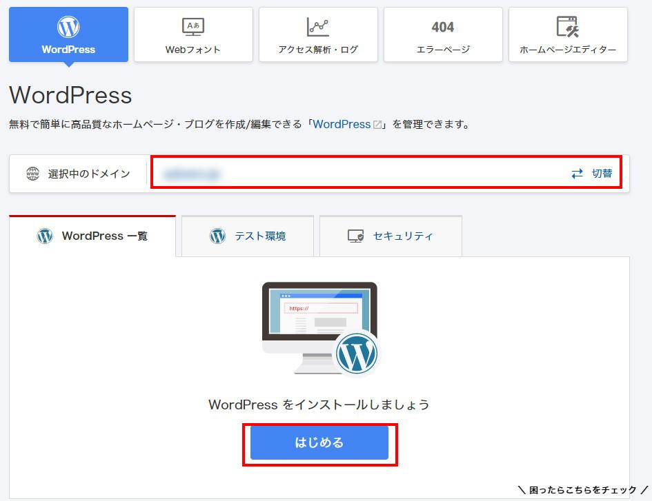 Wordpressインストールお名前ドットコム_2