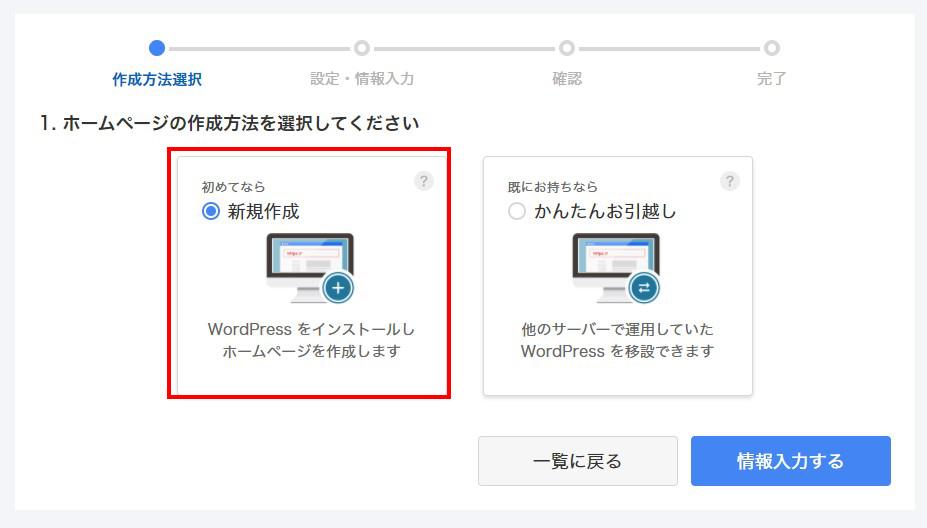 Wordpressインストールお名前ドットコム_3