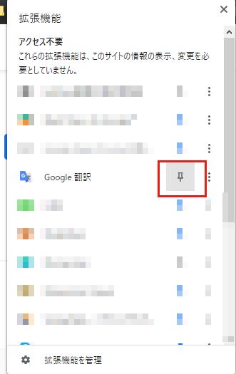 Google翻訳拡張機能-7
