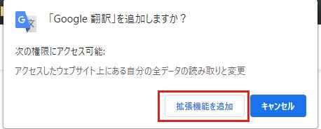 Google翻訳拡張機能-4