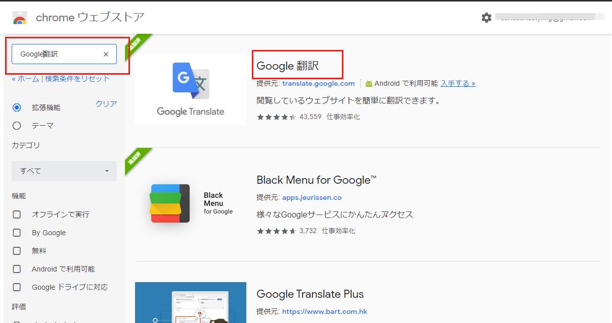 Google翻訳拡張機能-2