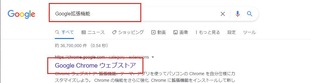 Google翻訳拡張機能